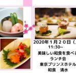 【美味しい和食を食べるランチ会】
