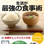 ご飯=太るは誤解!「ご飯と味噌汁」 生活が 最強の食事術