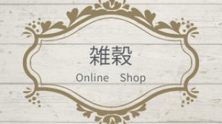 雑穀OnlineShop